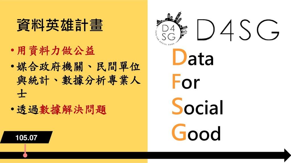 Data For Social Good 105.07 6 • 用資料力做公益 • 媒合政府機...