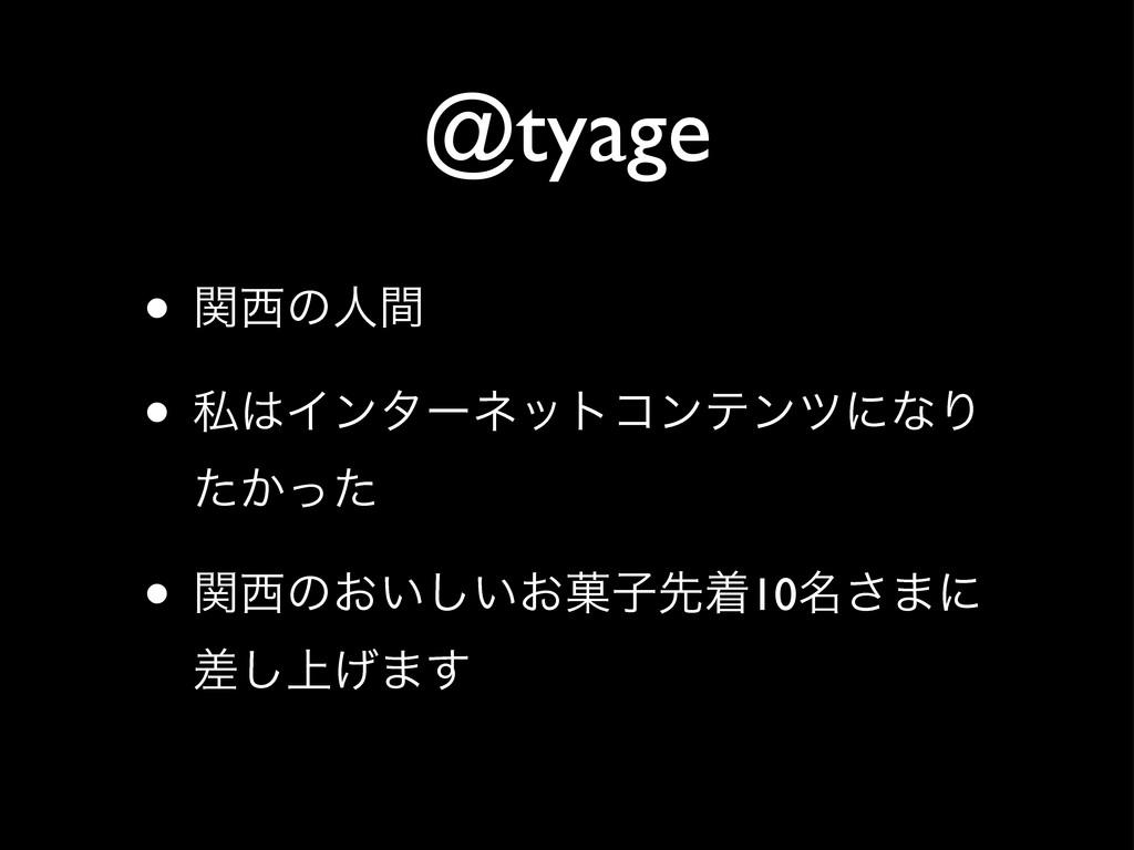 @tyage • ؔͷਓؒ • ࢲΠϯλʔωοτίϯςϯπʹͳΓ ͔ͨͬͨ • ؔͷ͓͍...