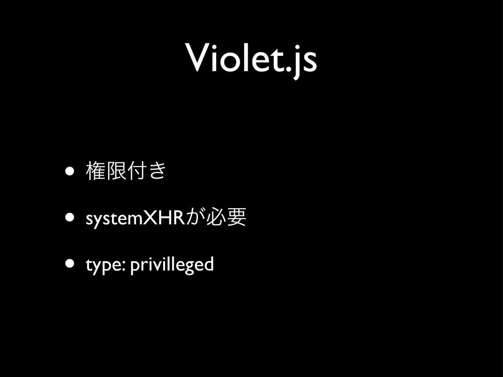 Violet.js • ݖݶ͖ • systemXHR͕ඞཁ • type: privill...
