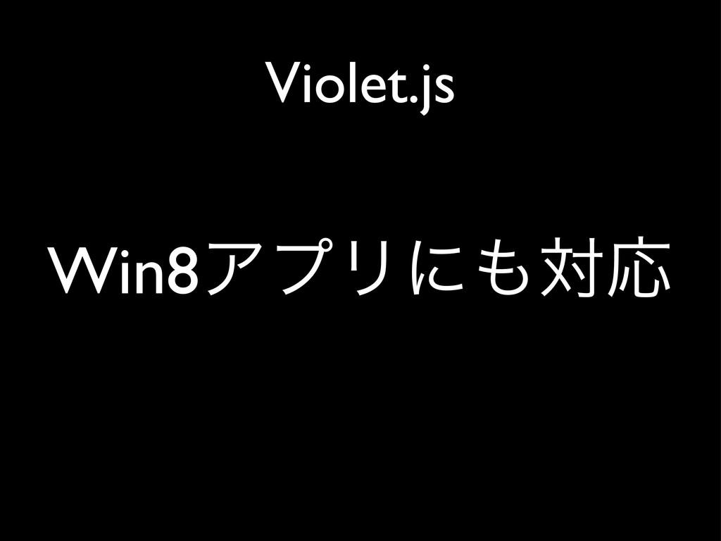 Violet.js Win8ΞϓϦʹରԠ