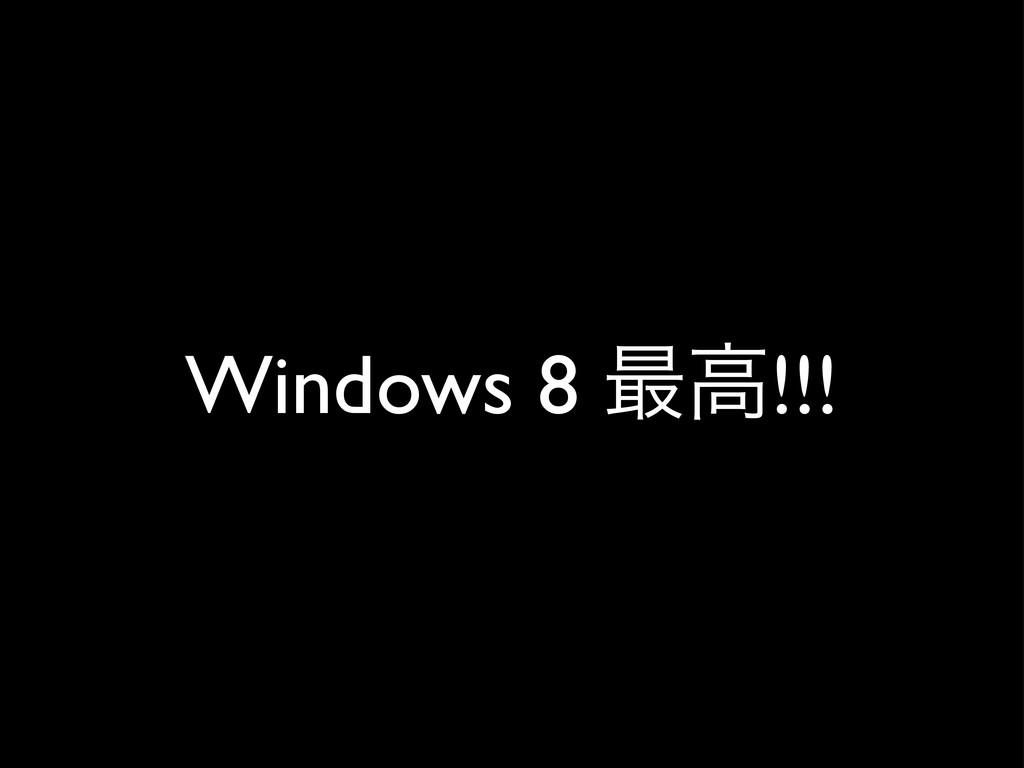 Windows 8 ࠷ߴ!!!