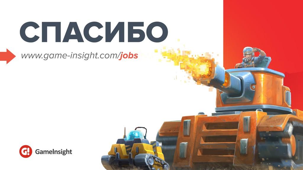www.game-insight.com/jobs СПАСИБО
