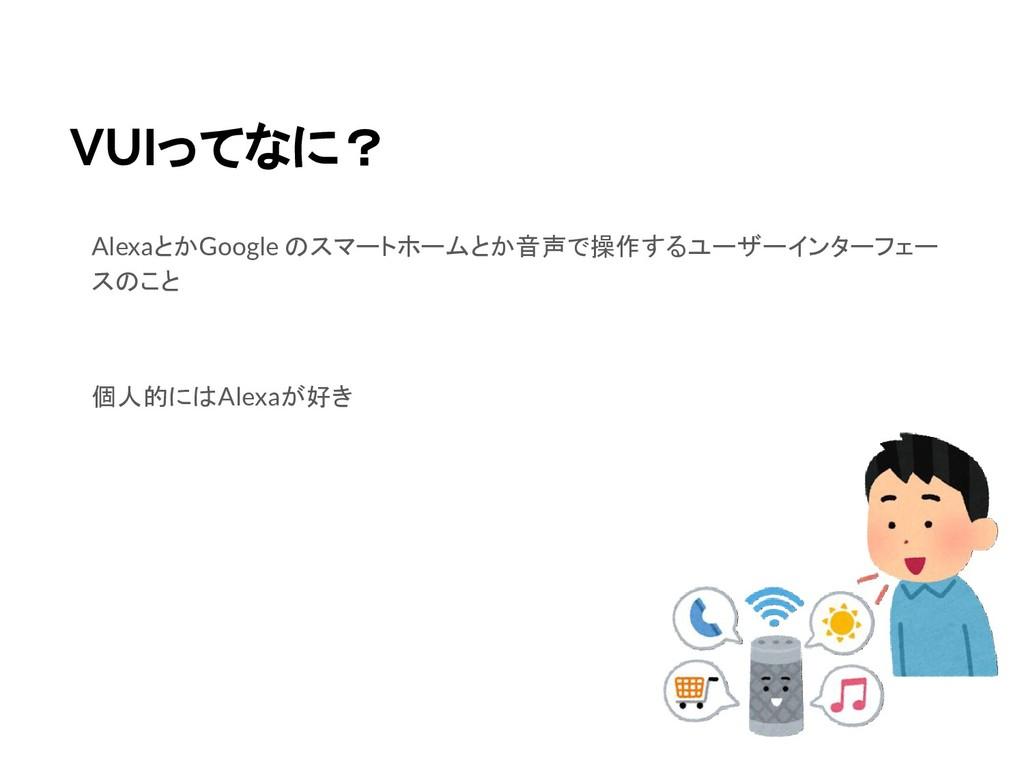 VUIってなに? AlexaとかGoogle のスマートホームとか音声で操作するユーザーインタ...