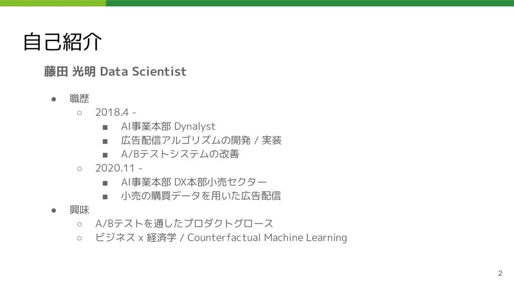 自己紹介 藤田 光明 Data Scientist ● 職歴 ○ 2018.4 - ■ AI事...