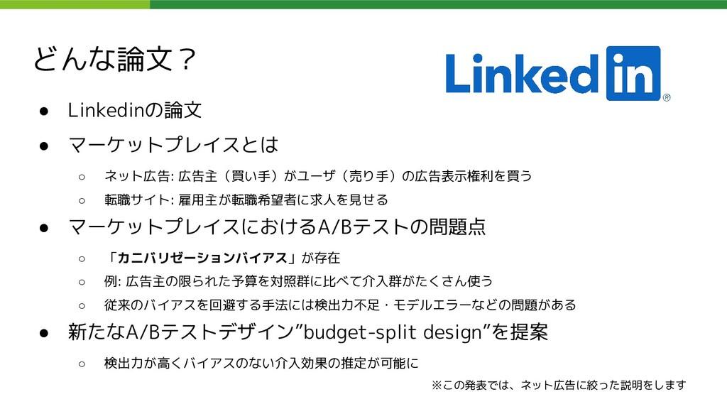 どんな論文? ● Linkedinの論文 ● マーケットプレイスとは ○ ネット広告: 広告主...
