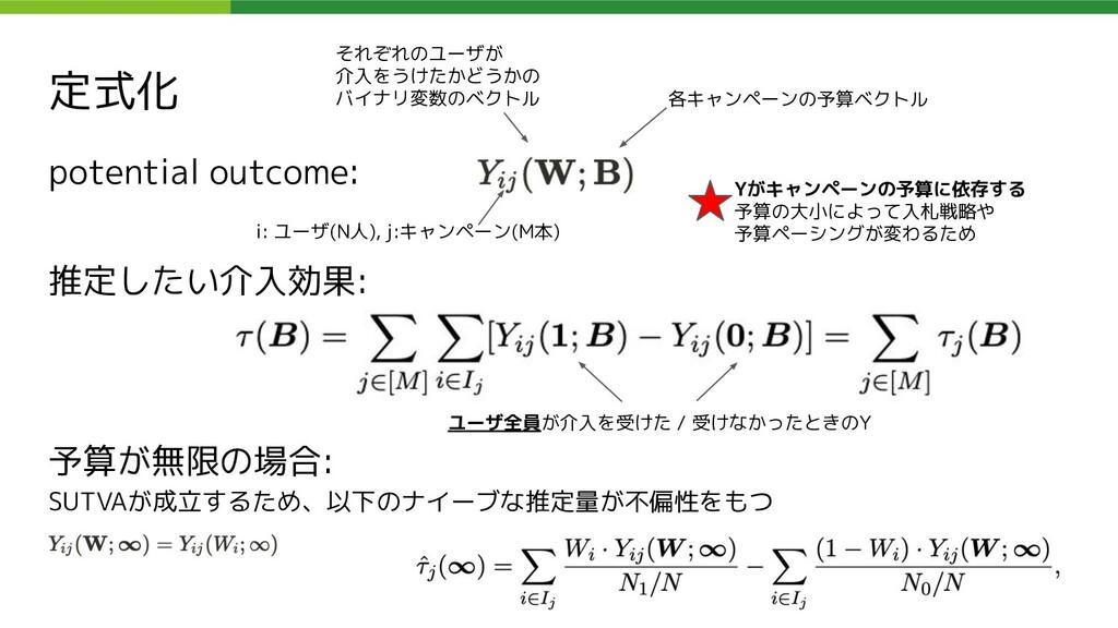 定式化 potential outcome: 推定したい介入効果: i: ユーザ(N人), j...