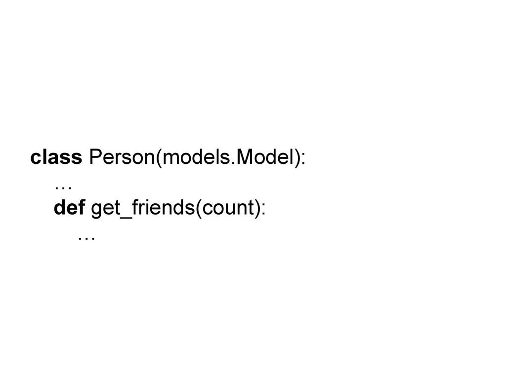class Person(models.Model): … def get_friends(c...