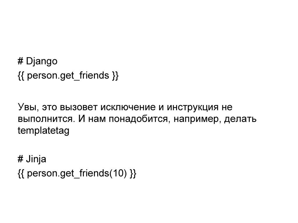# Django {{ person.get_friends }} Увы, это вызо...