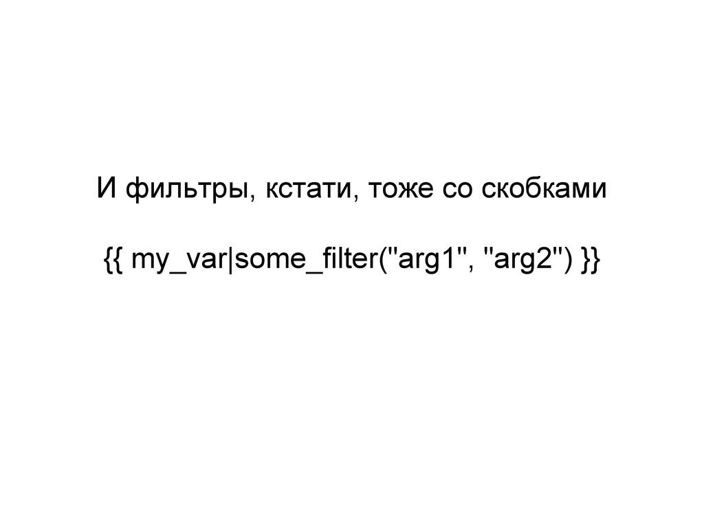 И фильтры, кстати, тоже со скобками {{ my_var|s...