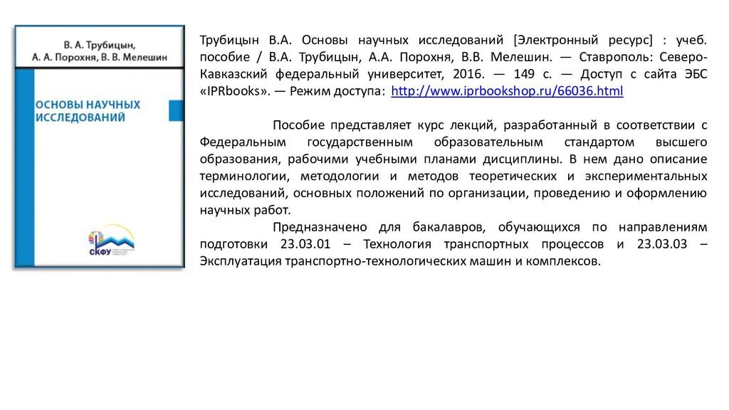 Трубицын В.А. Основы научных исследований *Элек...