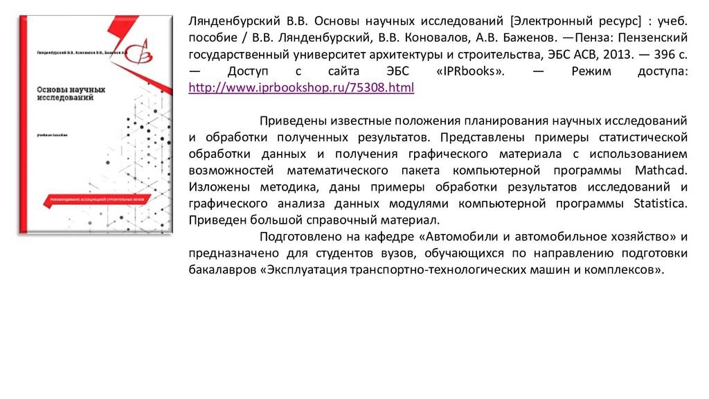 Лянденбурский В.В. Основы научных исследований ...