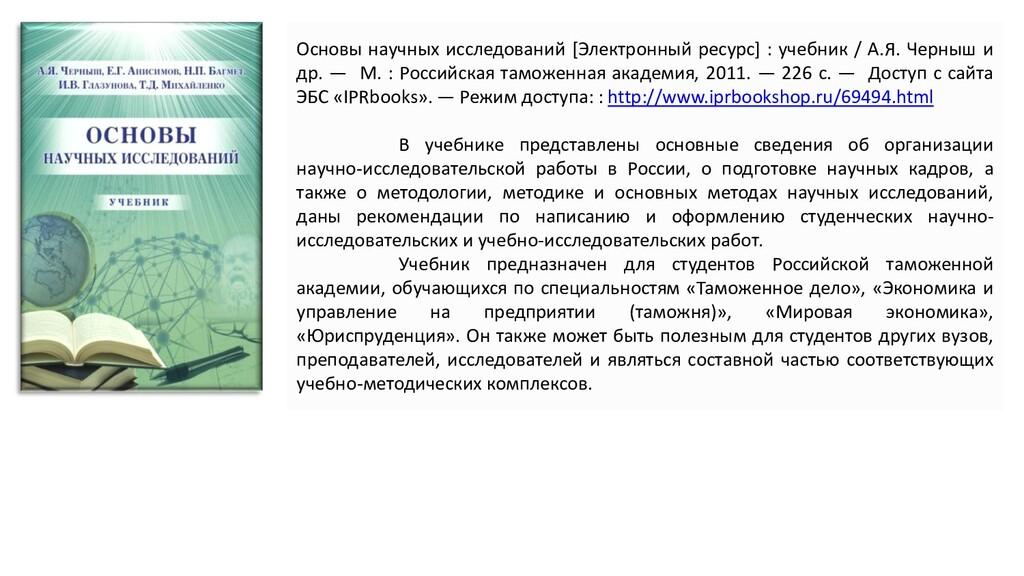 Основы научных исследований *Электронный ресурс...