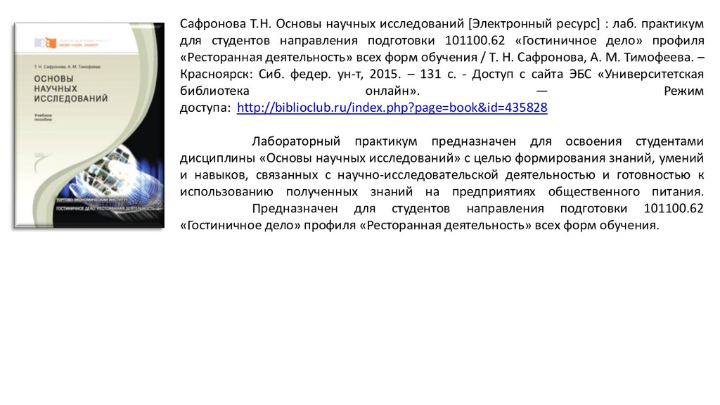 Сафронова Т.Н. Основы научных исследований [Эле...