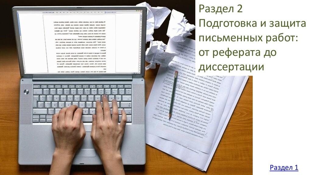 Раздел 2 Подготовка и защита письменных работ: ...