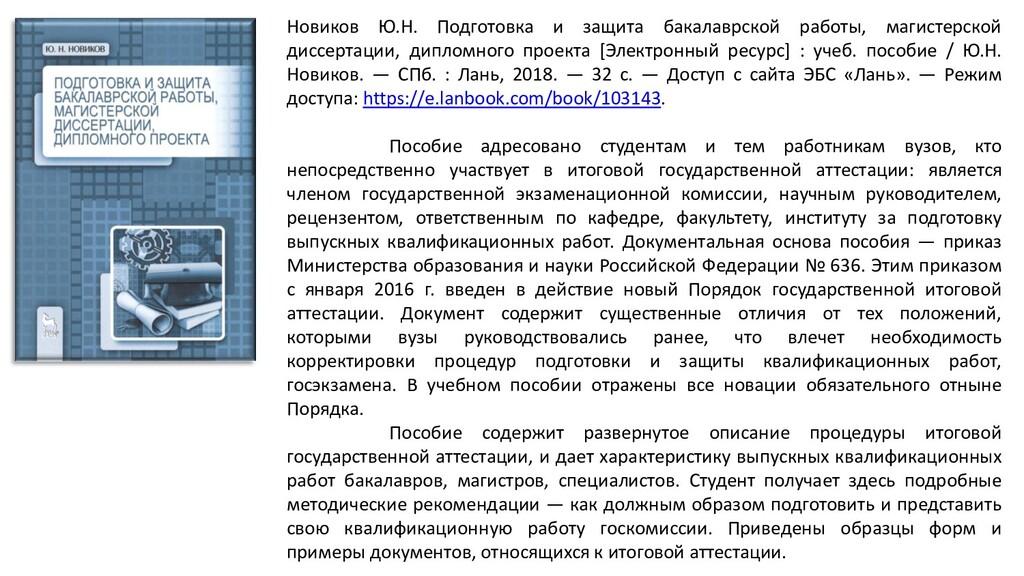 Новиков Ю.Н. Подготовка и защита бакалаврской р...