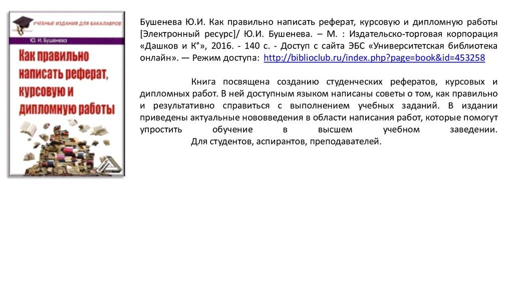 Бушенева Ю.И. Как правильно написать реферат, к...