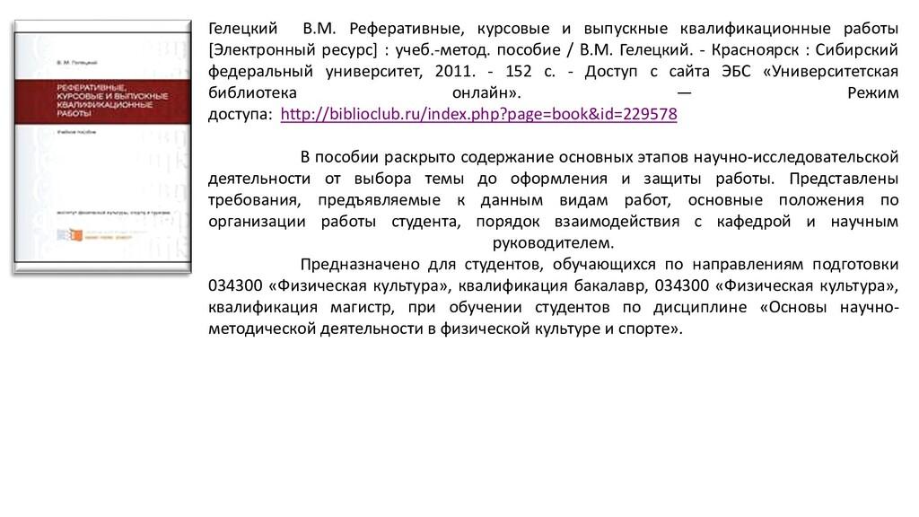 Гелецкий В.М. Реферативные, курсовые и выпускны...