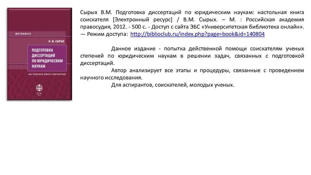 Сырых В.М. Подготовка диссертаций по юридически...