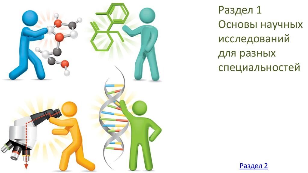 Раздел 1 Основы научных исследований для разных...