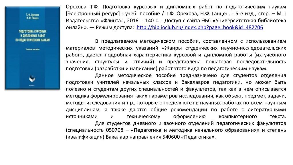 Орехова Т.Ф. Подготовка курсовых и дипломных ра...