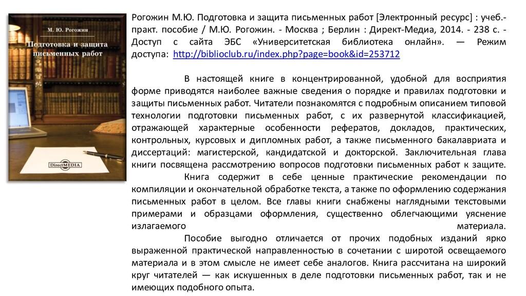 Рогожин М.Ю. Подготовка и защита письменных раб...