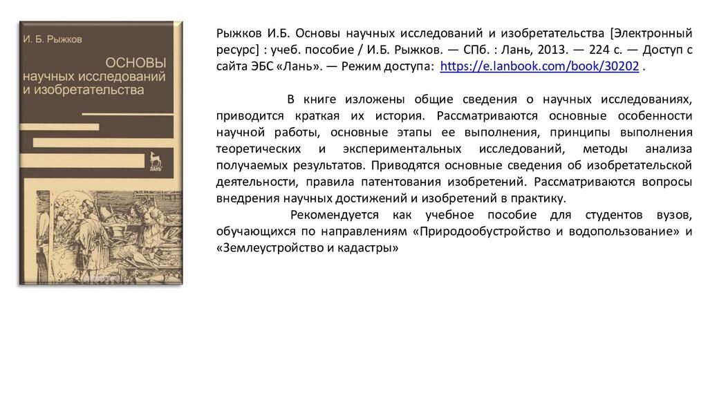 Рыжков И.Б. Основы научных исследований и изобр...