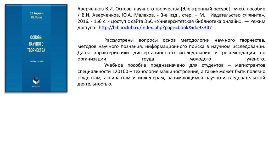 Аверченков В.И. Основы научного творчества *Эле...