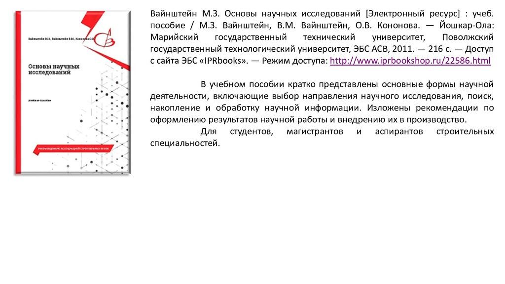 Вайнштейн М.З. Основы научных исследований *Эле...