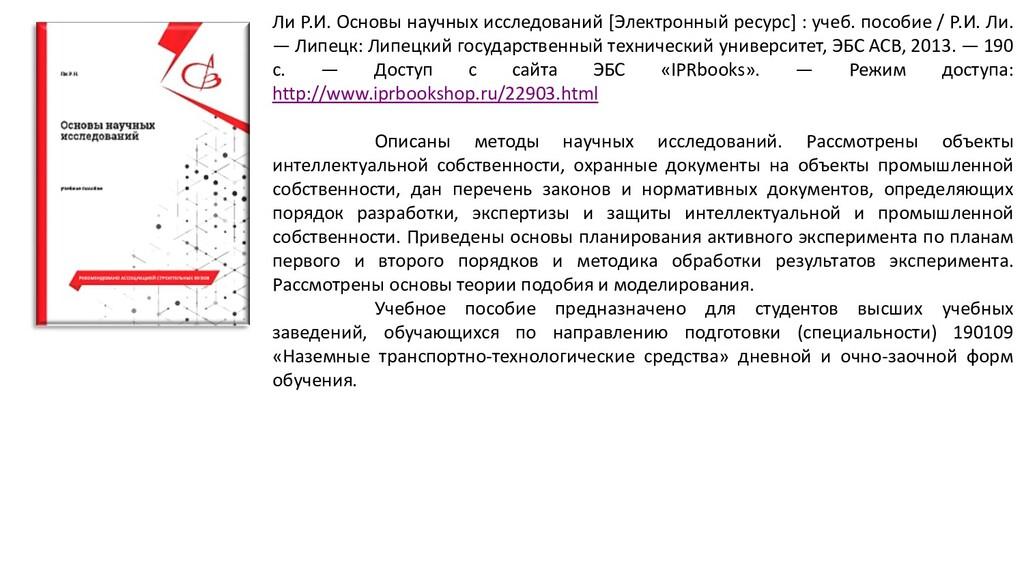 Ли Р.И. Основы научных исследований *Электронны...