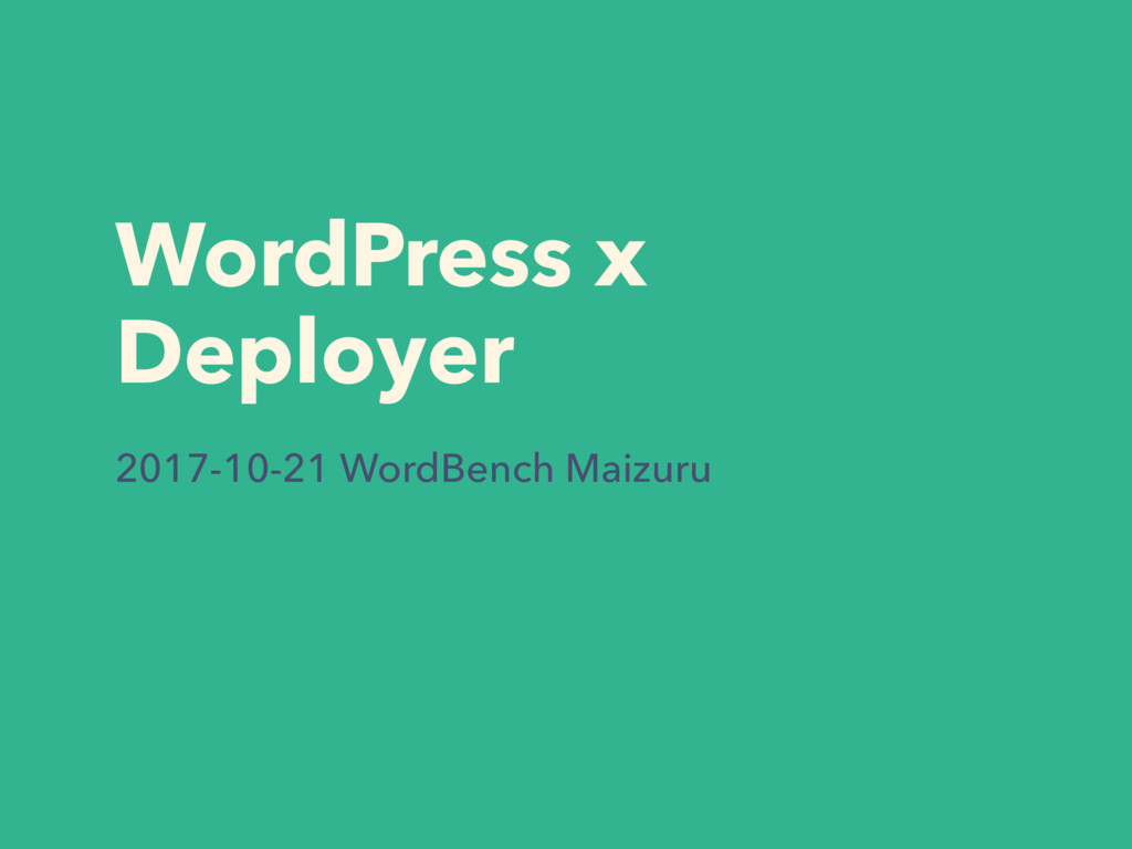 WordPress x Deployer 2017-10-21 WordBench Maizu...