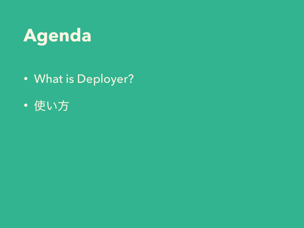 Agenda • What is Deployer? • ࢖͍ํ