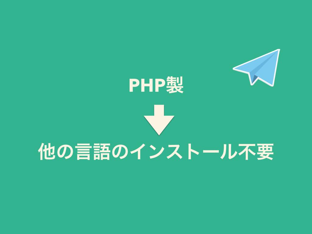 PHP ଞͷݴޠͷΠϯετʔϧෆཁ