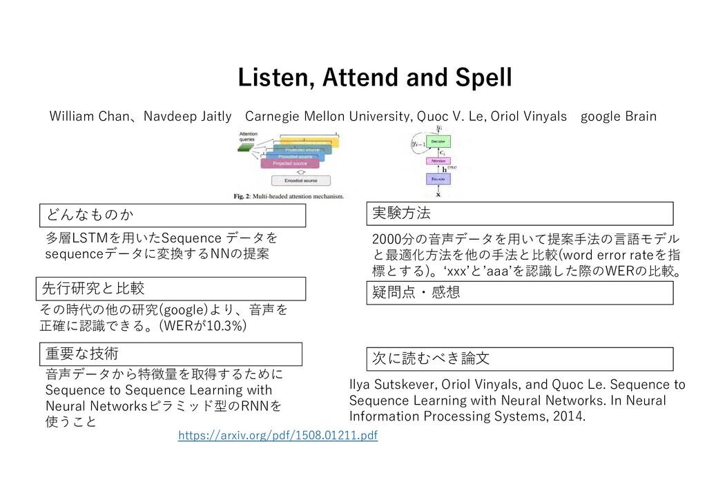 Listen, Attend and Spell 先行研究 比較 重要 技術 実験方法 疑問点...