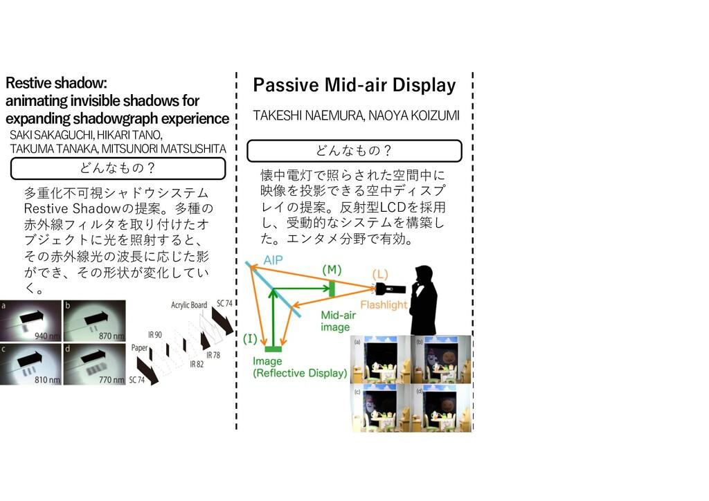 どんなもの? 多重化不可視シャドウシステム Restive Shadowの提案。多種の ⾚外線...