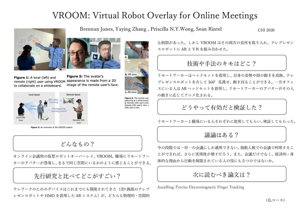 オンライン会議⽤の仮想ロボットオーバーレイ、VROOM。職場にリモートワー カーのアバターが登...