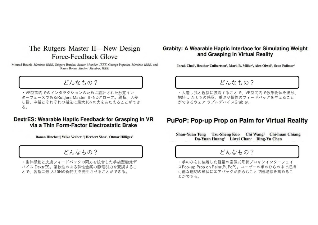 ? ・VR空間内 ンタ ン 設計 触覚 ン ター ース あ Rutgers Master Ⅱ-...