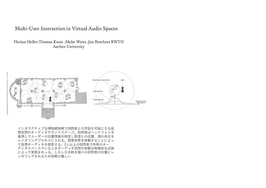 インタラクティブな博物館体験で訪問者との対話を可能にする仮 想空間のオーディオサウンドスケープ...