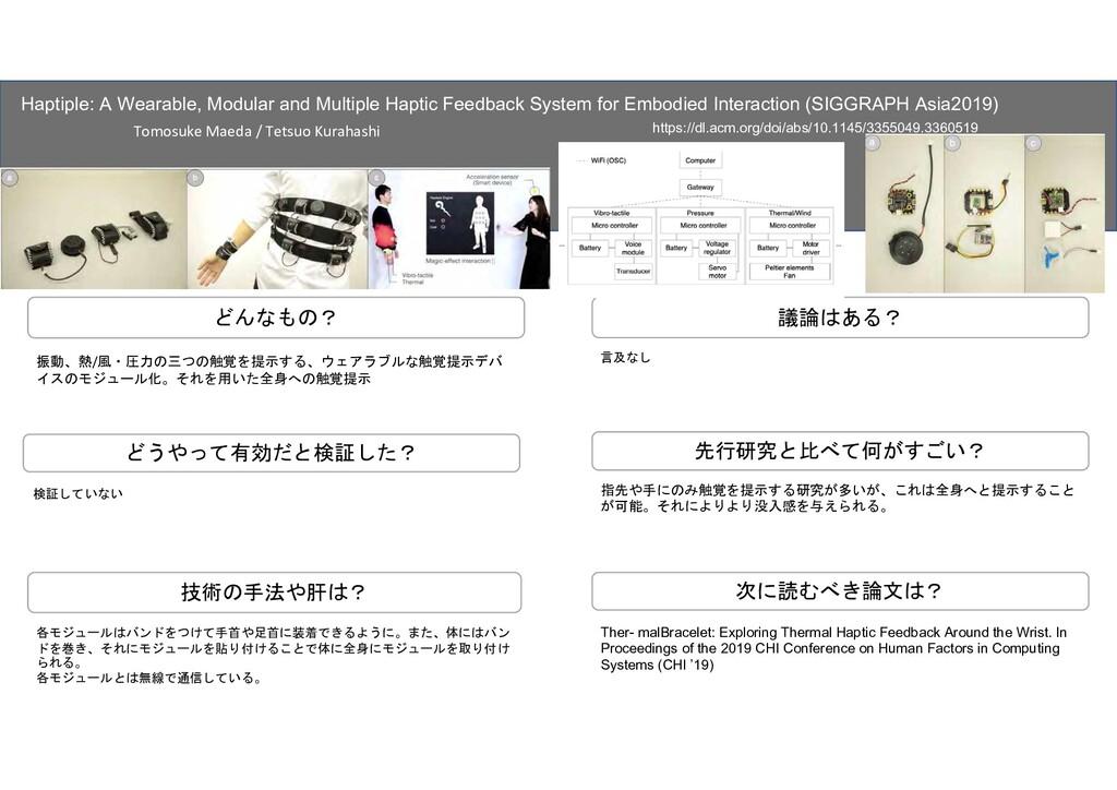 Tomosuke Maeda / Tetsuo Kurahashi https://dl.ac...