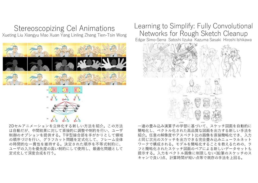 Stereoscopizing Cel Animations Xueting Liu Xian...