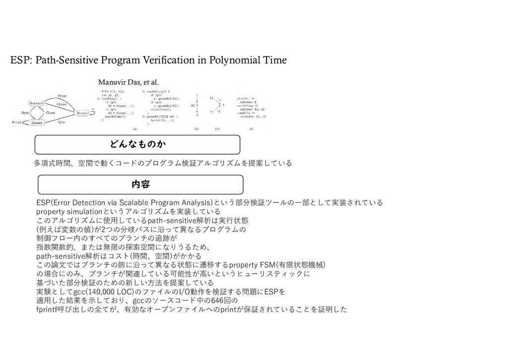 ESP: Path-Sensitive Program Verification in Pol...