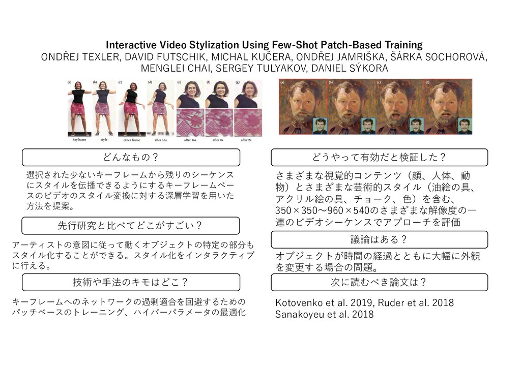Interactive Video Stylization Using Few-Shot Pa...