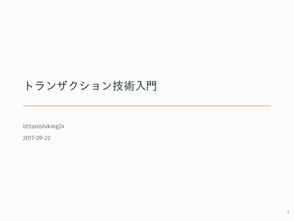 トランザクション技術入門 id:tanishiking24 2017-09-22 1