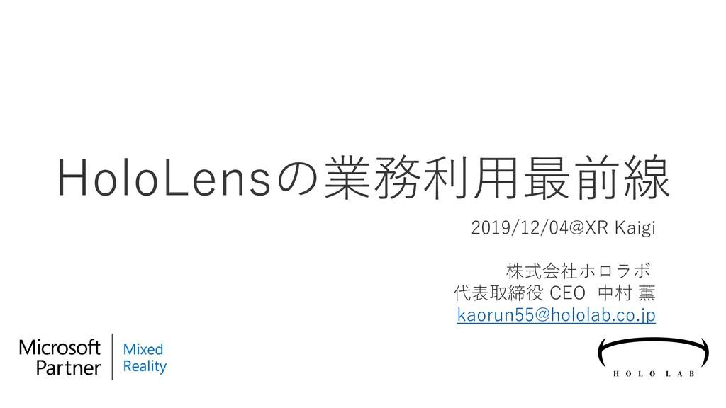 HoloLensの業務利用最前線 2019/12/04@XR Kaigi 株式会社ホロラボ 代...