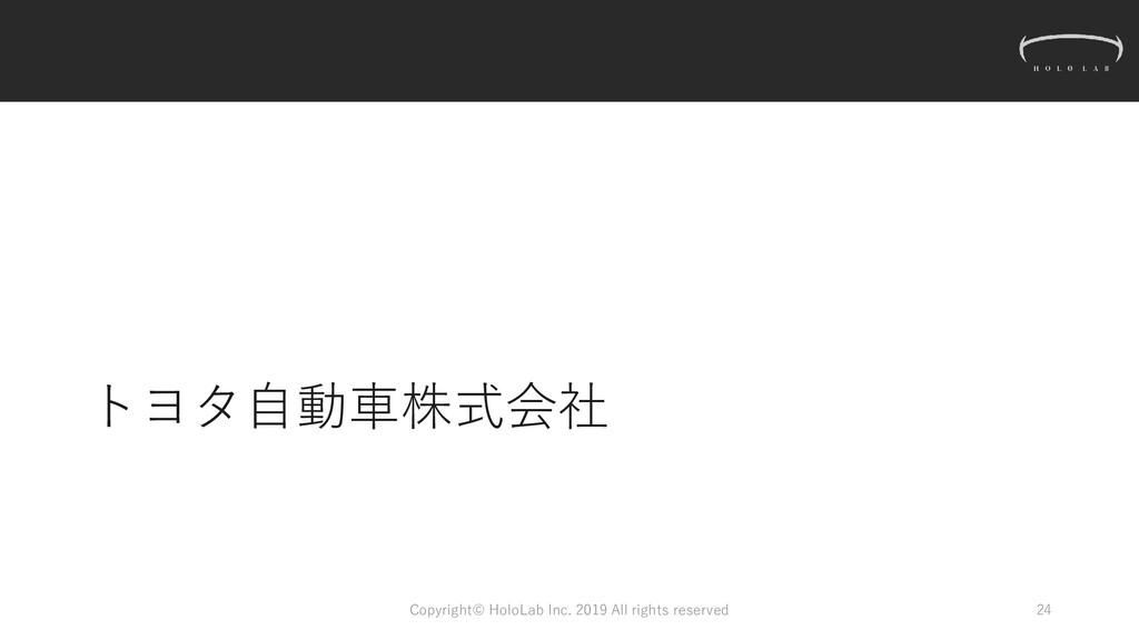 トヨタ自動車株式会社 Copyright© HoloLab Inc. 2019 All rig...