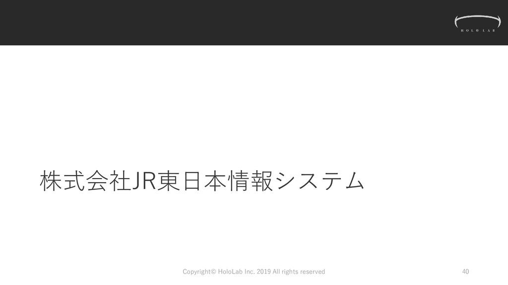株式会社JR東日本情報システム Copyright© HoloLab Inc. 2019 Al...