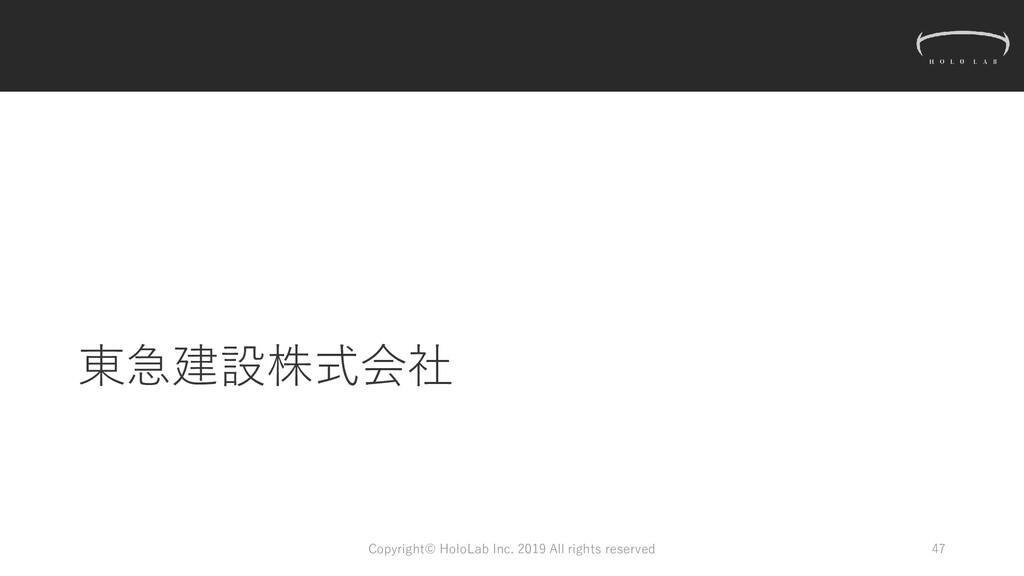 東急建設株式会社 Copyright© HoloLab Inc. 2019 All right...
