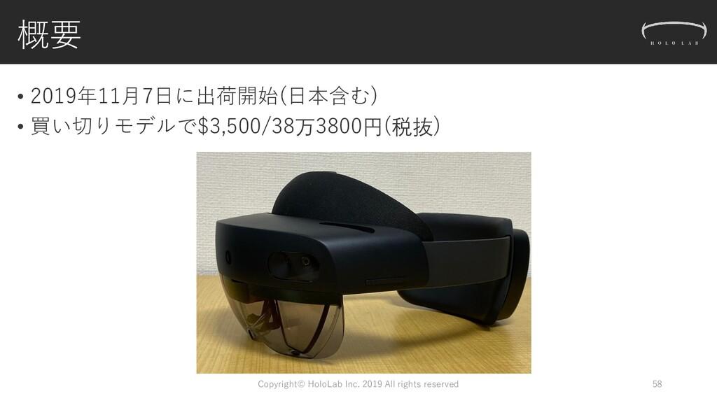 概要 • 2019年11月7日に出荷開始(日本含む) • 買い切りモデルで$3,500/38万...