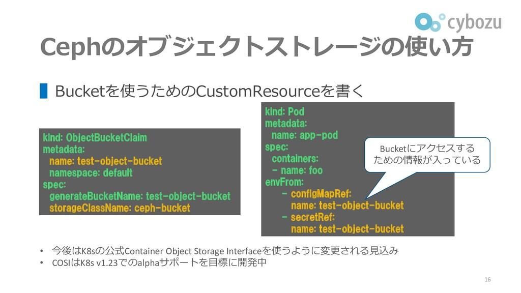 Cephのオブジェクトストレージの使い方 ▌Bucketを使うためのCustomResourc...