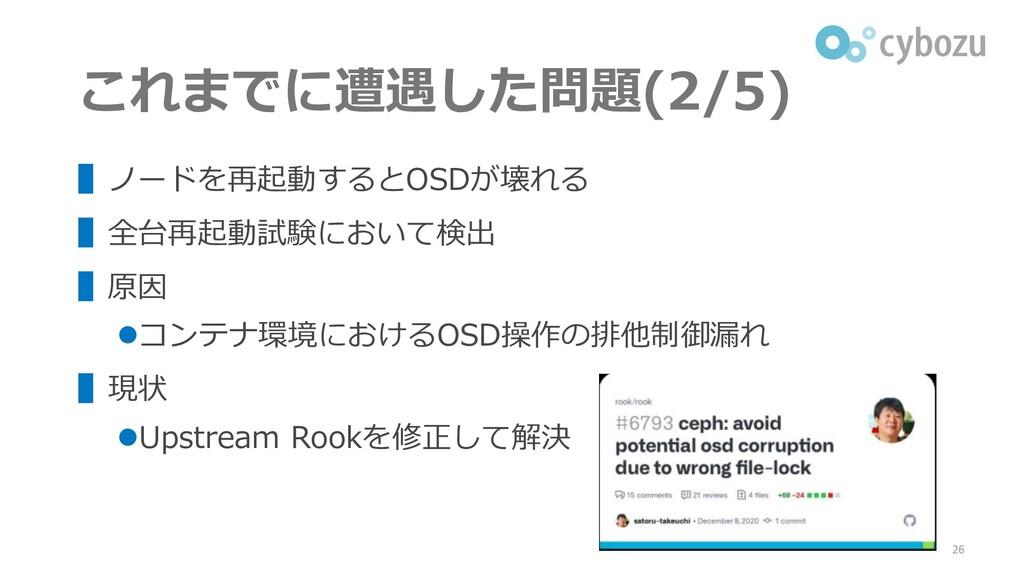 これまでに遭遇した問題(2/5) ▌ノードを再起動するとOSDが壊れる ▌全台再起動試験におい...