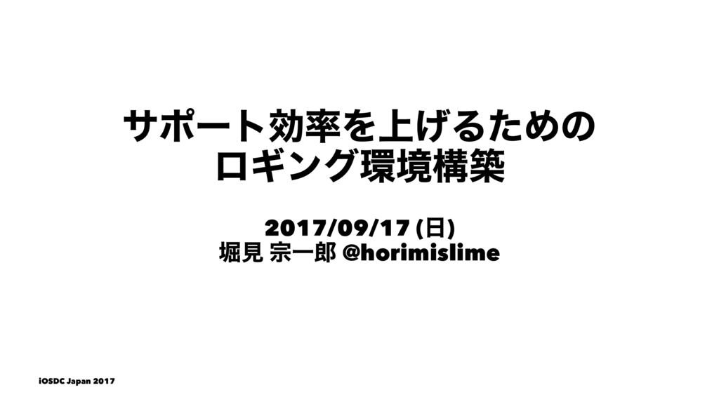 αϙʔτޮΛ্͛ΔͨΊͷ ϩΪϯάڥߏங 2017/09/17 () ງݟ फҰ @h...